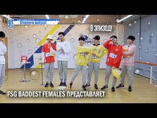 FSG Baddest Females Idol Producer S2 / Молодость всегда с тобой - эп.9 (рус.саб)