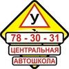 Центральная Автошкола г. Орёл