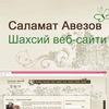 «SA.KR.UZ» Саламат Авезов шахсий веб-сайти