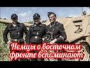 Немецкие танкисты вспоминают о войне с красной армией на восточном фронте и Русском танкисте