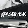 Автошкола #ASBMSK