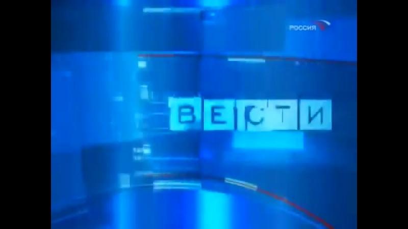 Заставка программы Вести (Россия, 2006-2010)