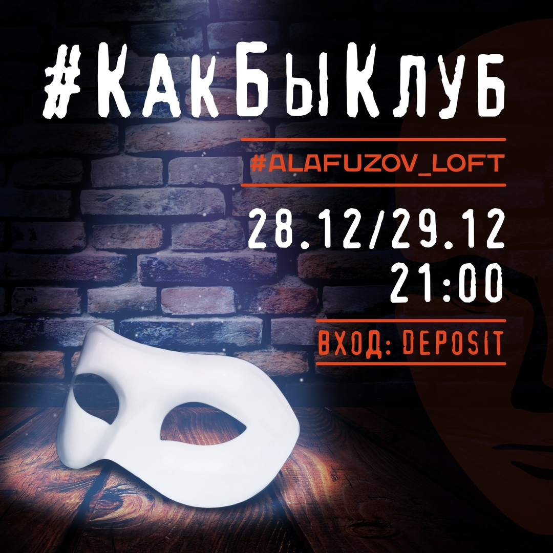 Афиша Казань 22.02.2020 КакБыКлуб