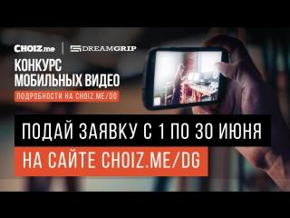 Видеообращение жюри конкурса мобильных видео и dreamgrip™