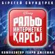 Cast - Ralph Breaks the Internet, Инабат Эбенова, Сая Токмангалиева - Край, где правил нет (Казахская версия)