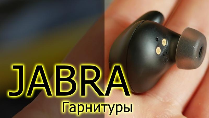 ОБЗОР | True Wireless гарнитуры Jabra: Elite, Elite Active и Evolve 65t