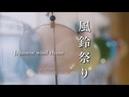 Sunday Snaps Kawagoe/ 川越・小江戸 の風鈴祭り/LUMIX GH5