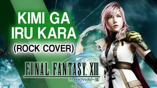 Final Fantasy XIII - Kimi ga iru Kara (Rock Version)   (君がいるから 菅原紗由理 カバー)
