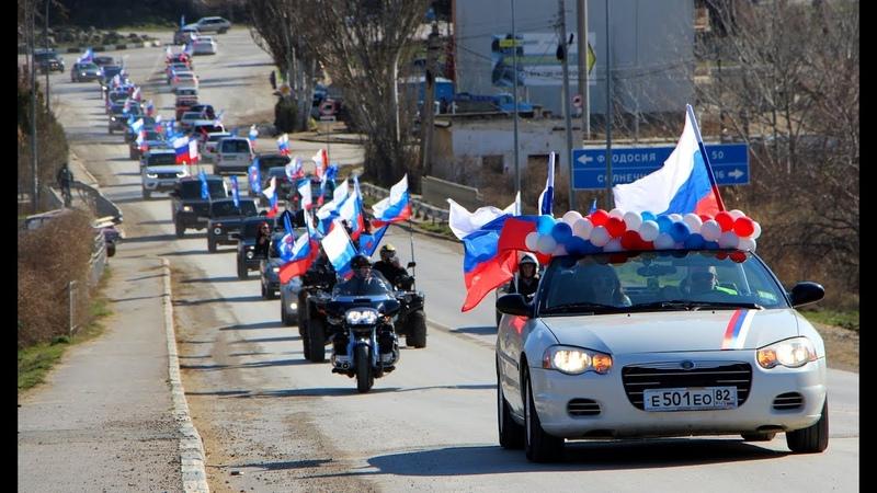 Город Судак. Патриотический автомарш в День Воссоединения Крыма с Россией