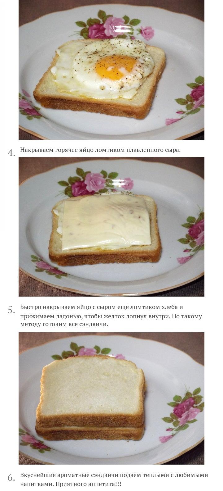 Теплый сэндвич с яйцом и плавленным сыром, изображение №3