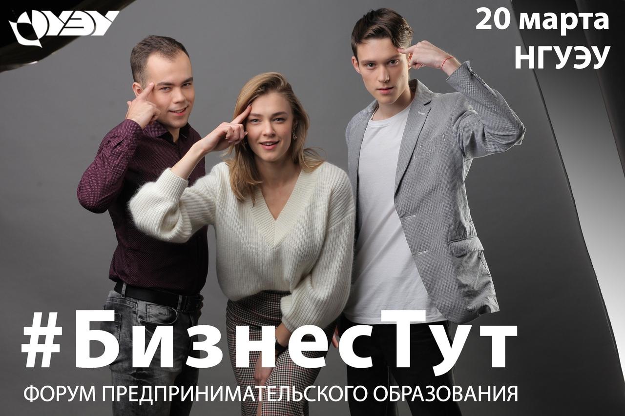 """Афиша Новосибирск Межрегиональный форум """"БизнесТут"""""""
