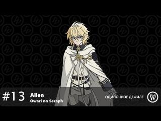 - 2018.Одиночное дефиле 13 - Allen - Owari no Seraph - Mikaela Hyakuya