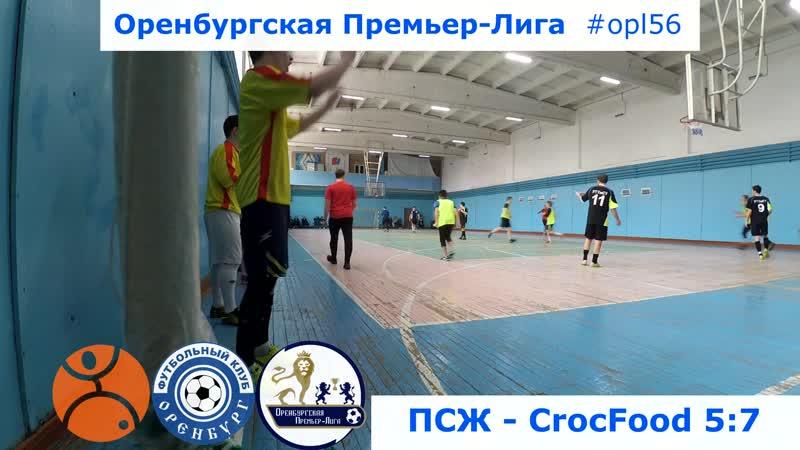 11 тур. ПСЖ - CrocFood 57