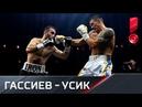 Усик победил Гассиева и стал абсолютным чемпионом мира в первом тяжелом весе ecbr gj tlbk ufccbtdf b cnfk f xtvgbjyjv v