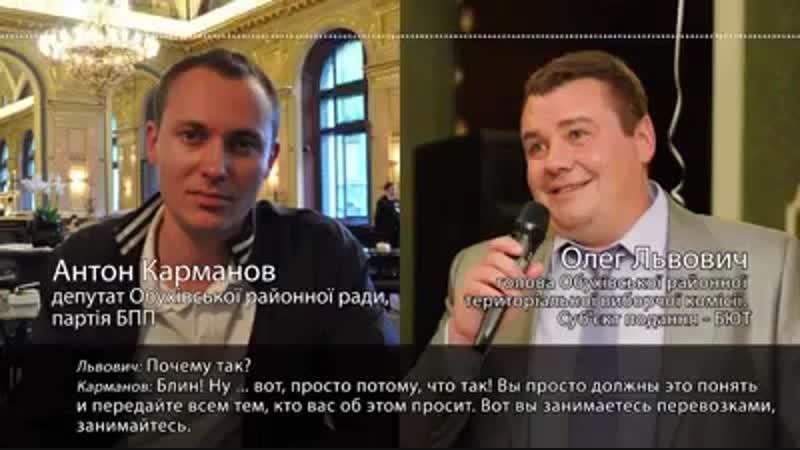 Антон Карманов депутат Обухівської районної ради шантажує голову ТВК та змушує працювати в ручному режимі в своїх інтересах