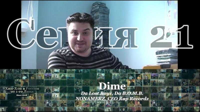 Серия 021 Dime part 02 Da Lost Boyz Da B O M B NONAMERZ CEO Rap Recordz Хип Хоп В России