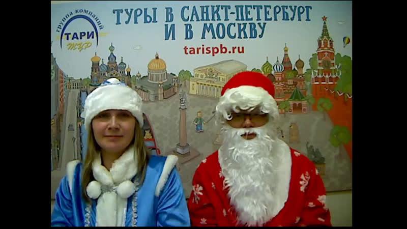 Таривизор Прямой эфир Зимний поезд к Деду Морозу и Снегурочке