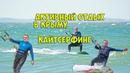 Кайтсерфинг видео. Активный отдых в Крыму Новоотрадное. Кайтсерфинг в Крыму