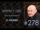 Интерес к себе Григорий Рейнин Немного про любовь и про тест кто я