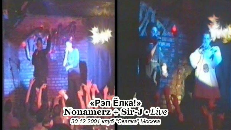 Рэп Ёлка Nonamerz Sir J Live @ 2001 12 30 Свалка Москва