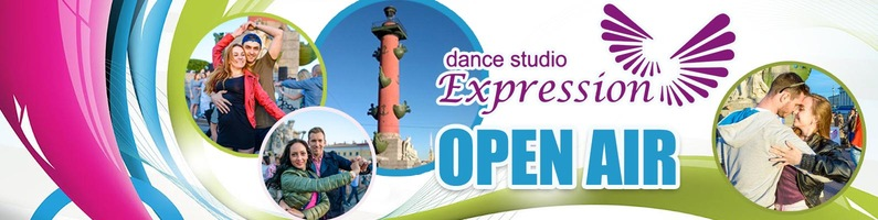 11 августа OPEN AIR от Expression Dance studio