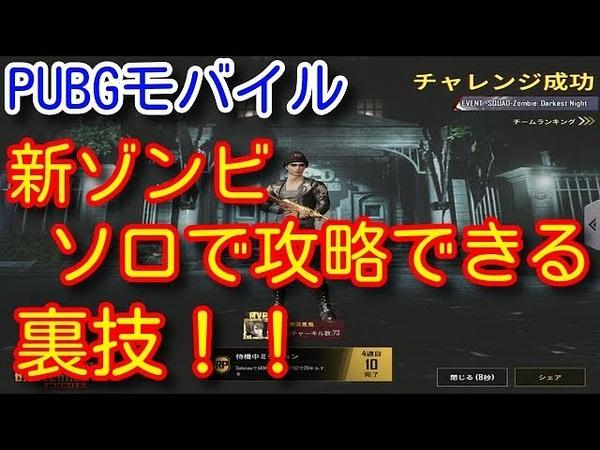 PUBG MOBILE 最新アプデで追加された新ゾンビモードをソロスクで攻略できる裏技!徹底解説!new zombie mode solo vs squad PUBGモバイル PUBG スマホ版