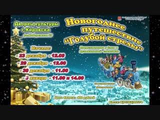 Новогоднее путешествие Голубой стрелы_промо ролик.