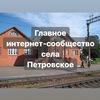 Подслушано Петровское (Петровский район, Тамбов)