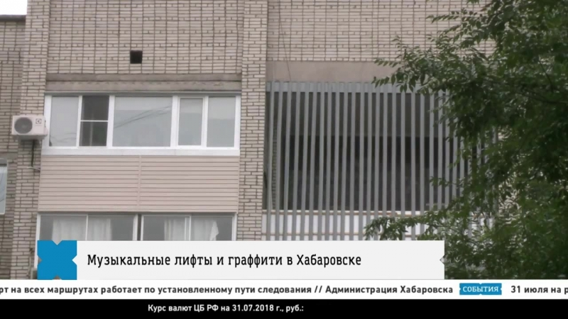 31 07 2018 Хабаровск ТВ Музыкальные лифты и граффити в Хабаровске