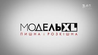 Модель XL. 2 сезон 1 випуск