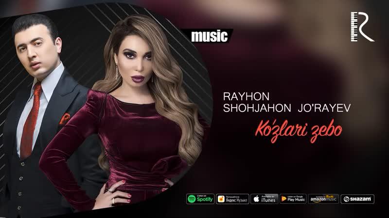 Rayhon va Shohjahon Jo'rayev - Ko'zlari zebo | Райхон ва Шохжахон - Кузлари зебо (music version)