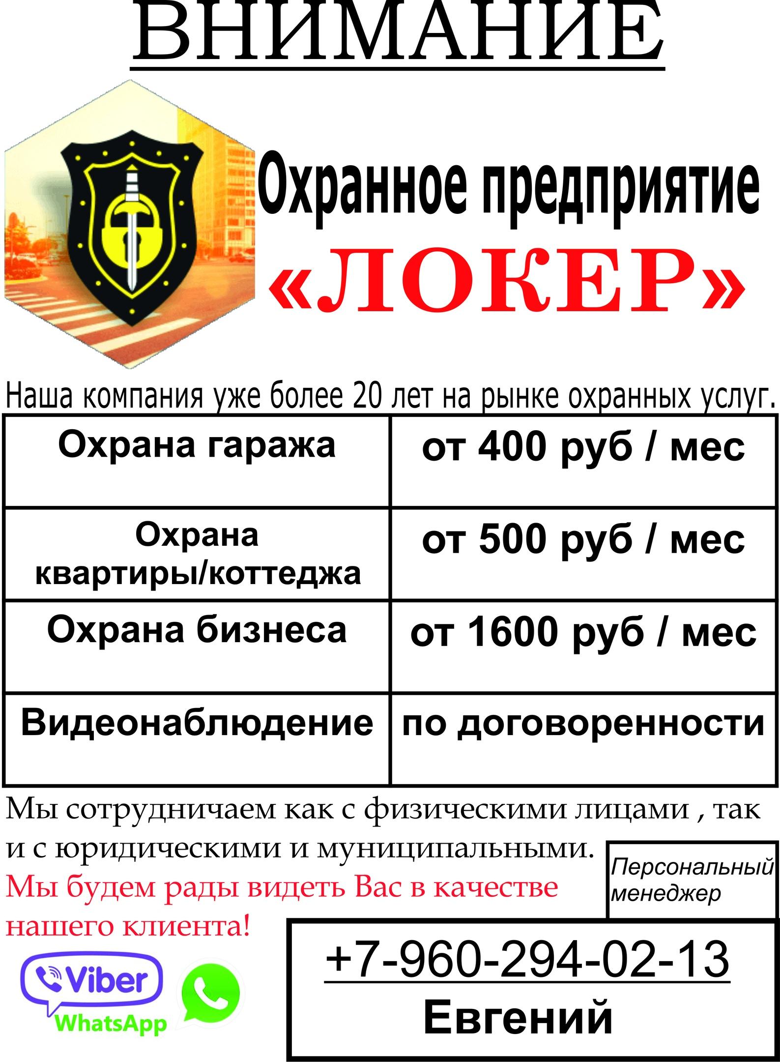 Охранное предприятие «Локер» сотрудничает с крупнейшими компаниями Вологодской области, под охраной 2170 объектов.