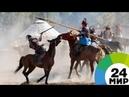 Третий день Игр кочевников участники поборолись на поясах и за тушу козла МИР 24
