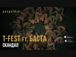 Премьера. t-fest feat. баста - скандал (piano version)