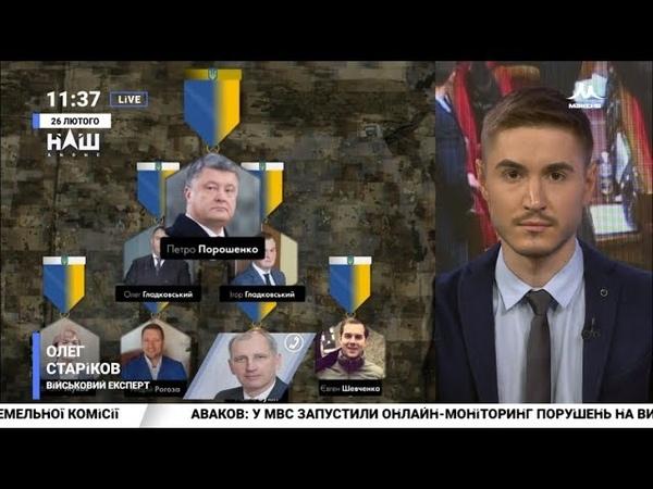 Старіков: Інформацію по корупції в Укроборонпромі передали журналістам західні спецслужби 26.02.19