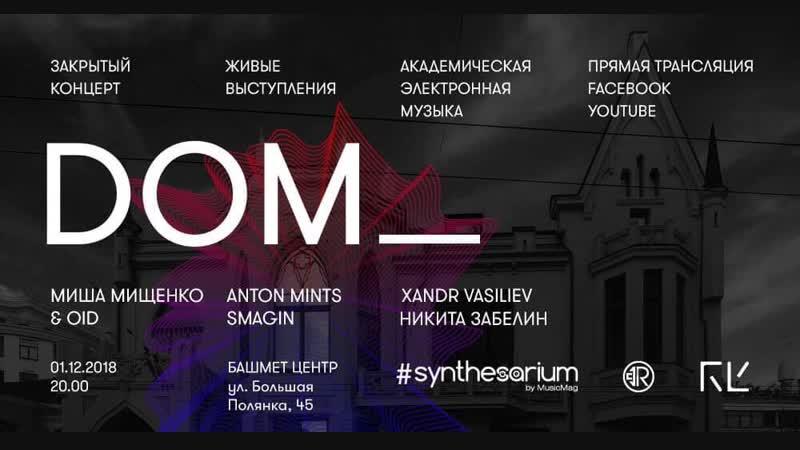 DOM_ | R_sound | Moscow @bashmet.center livestream 1.12.2018