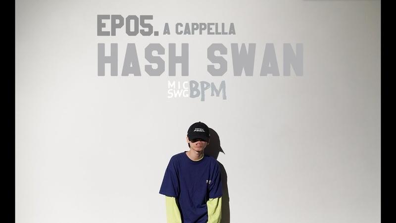 New Era x MIC SWG [BPM] - EP05. Hash Swan (해쉬스완) Acappella