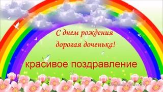 #Поздравляю с #Днем Рождения доченька моя - видео #поздравление с днем рождения
