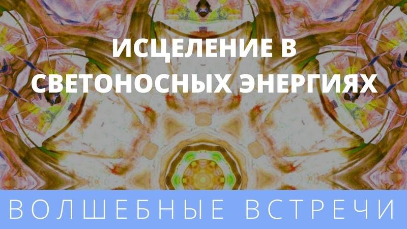 Юрий Харикава Исцеление в светоносных энергиях