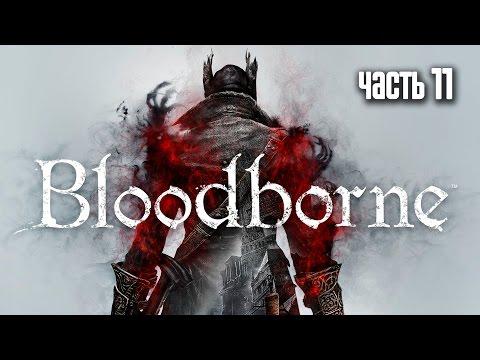 Прохождение Bloodborne Часть 11 Босс Сторожевой пес Древних Богов Watchdog of the Old Lords