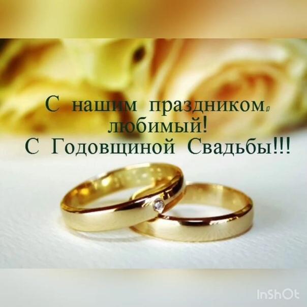 родись годовщина свадьбы 4 года в прозе мужу все советские