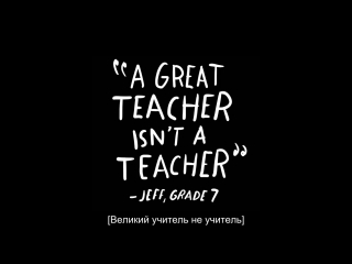 What makes a good teacher great؟ ¦ azul terronez ¦ tedxsantodomingo rus sub