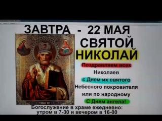Завтра 22 мая святой Николай Угодник и поздравляем всех Николаев С Днем ангела!