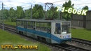 Trainz Трамвай 71 608К
