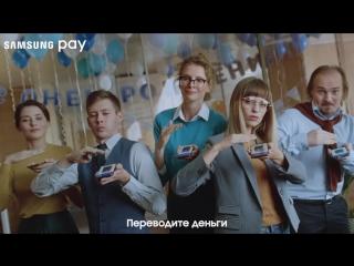 Samsung pay | переводите деньги просто