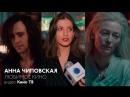 Анна Чиповская о фильме «Выживут только любовники»