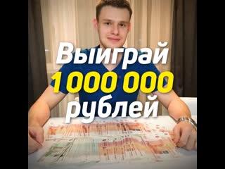 ВЫИГРАЙ 1 000 000 РУБЛЕЙ на карту или наличными!