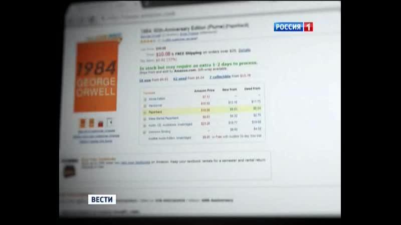 Вести (Россия 1, 13.06.2013) Выпуск в 20:00