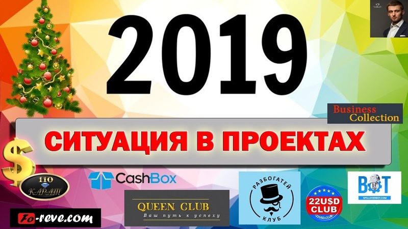 РАЗБОГАТЕЙ 110 КАРАТ ЕЛОЧКА QUEEN CLUB CASHBOX SPILLOVER и др