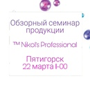 #Пятигорск вы этого ждали!  Стоимость 600 руб. или закупка продукции 2500 руб.  Запись по предоплате
